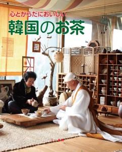 近刊:心とからだにおいしい 韓国のお茶