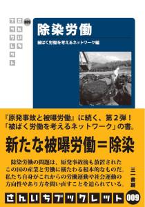 さんいちブックレット009 除染労働