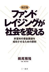ファンドレイジングカバー+line