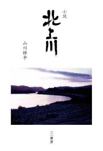 小説 北上川 カバー