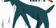 カバー+背景凍土+ヤギ4
