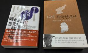 ボクの韓国現代史 原著と