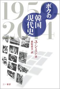 ボクの韓国現代史 仮