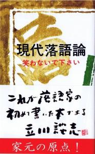現代落語論with帯