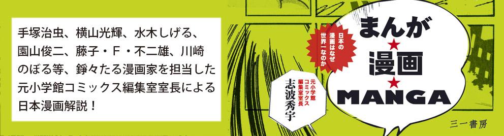 まんが★漫画★MANGA