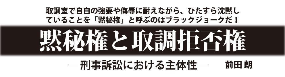 <近刊> 黙秘権と取調拒否権