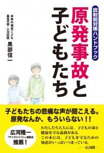原発事故と子どもたち