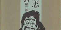 立川談志 独り会 第二巻
