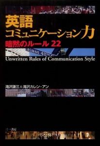 英語コミュニケーション力―暗黙のルール22