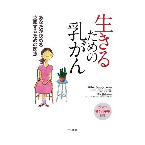 【連載更新】No.7 乳がんの薬物療法(乳がんとともに生きる人を理解する)