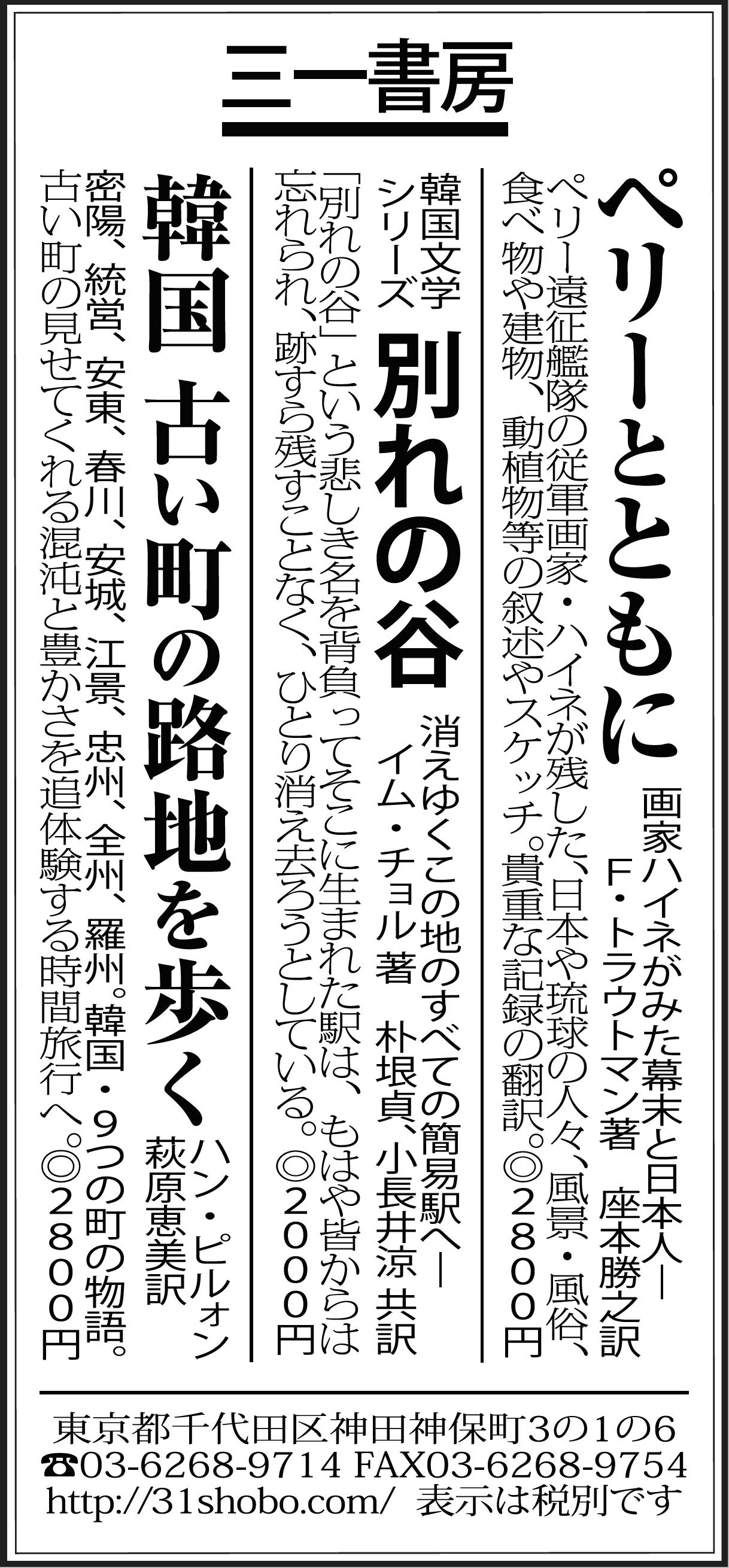 三一書房新刊広告 三一書房 san ichi shobo publishing inc