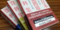 戦後日本防衛問題資料集