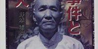 花岡事件と中国人