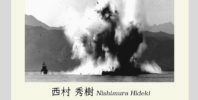 朝鮮戦争に「参戦」した日本 カバータント