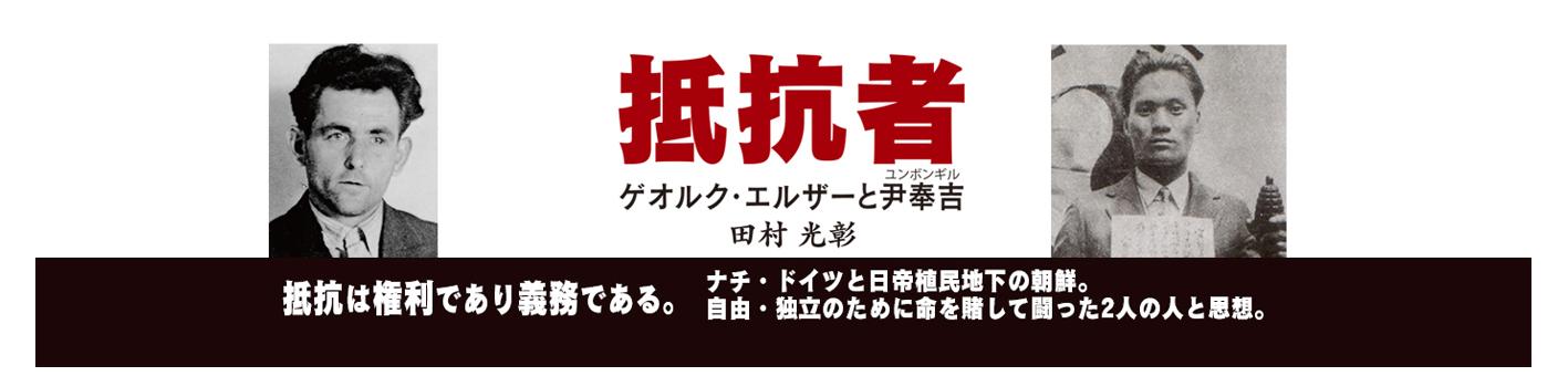 <近刊>抵抗者