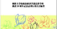 今、在日朝鮮人の人権は カバー大山蓮華