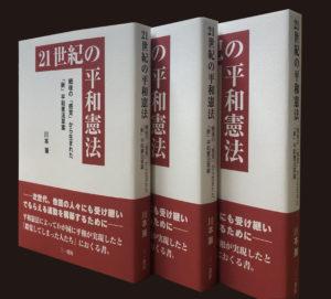 21世期の平和憲法