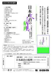 日本政治の病理 読者注文書