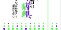 日本政治の病理 cover 特色ダミー再現