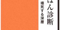 20008帯付cover
