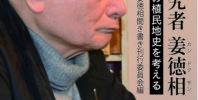 時務の研究者 姜徳相 cover