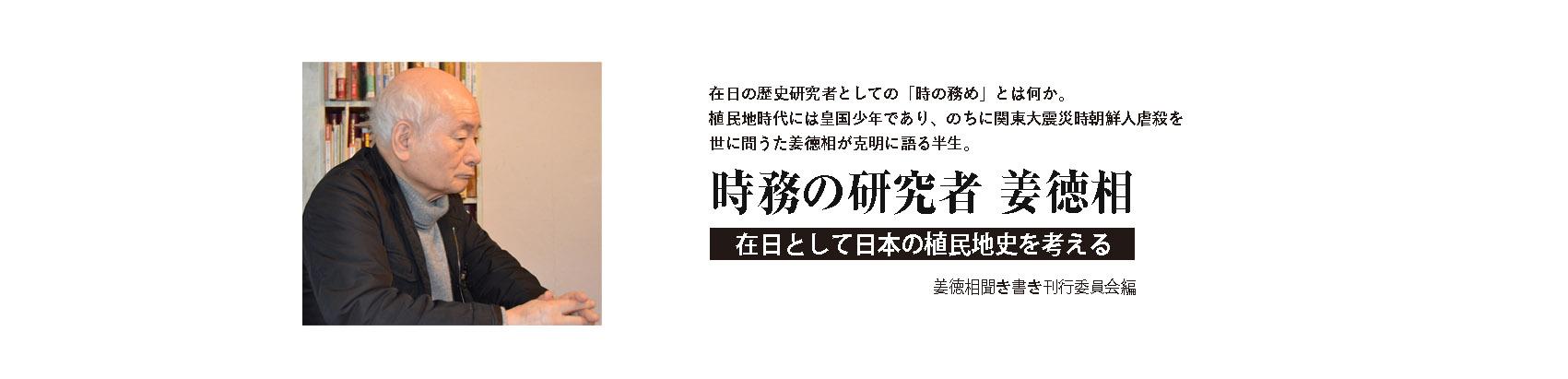 <近刊>時務の研究者 姜徳相