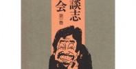 立川談志 独り会 第一巻