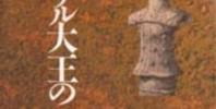 wakatakeru